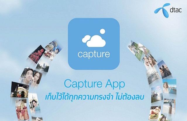 แนะนำ Capture App แอพพลิเคชั่นดี ๆ สำหรับคนที่ใช้มือถือความจุ 16 GB