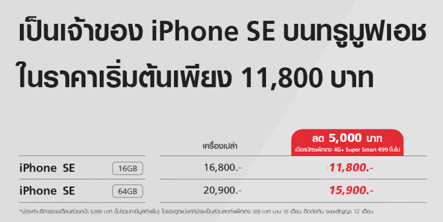iPhone-SE-Truemove-H-SpecPhone