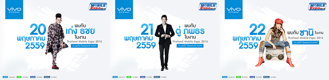 vivo-Promotion-TME-2016-00002