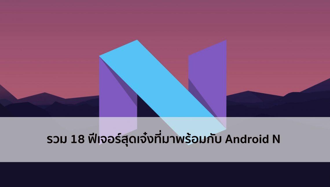 รวม 18 ฟีเจอร์สุดเจ๋งที่มาพร้อมกับ Android N