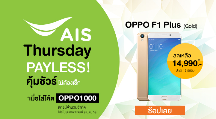 9th-June_OPPO-F1-Plus_Gold_721x400