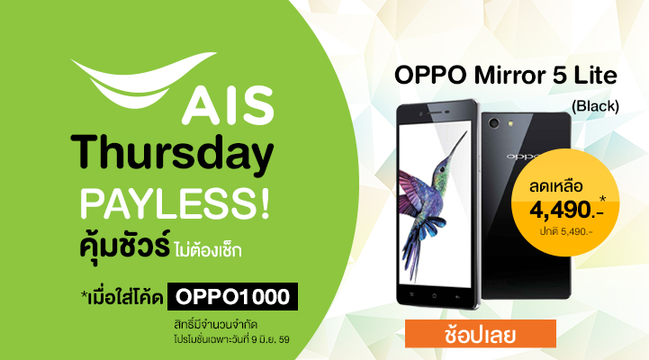 9th-June_OPPO-Miror5-Lite-Black_721x400