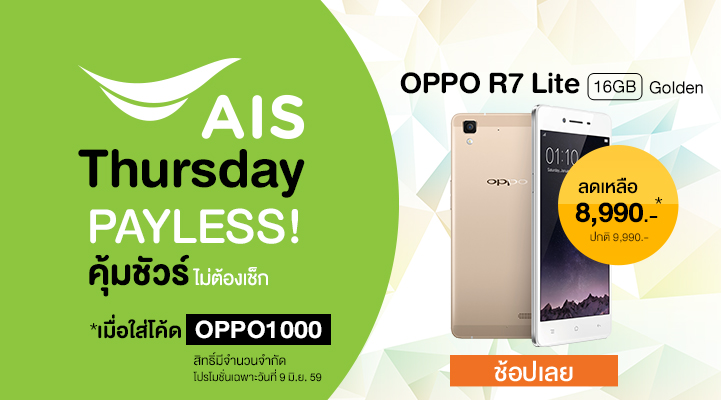 9th-June_OPPO-R7-Lite_Golden_721x400