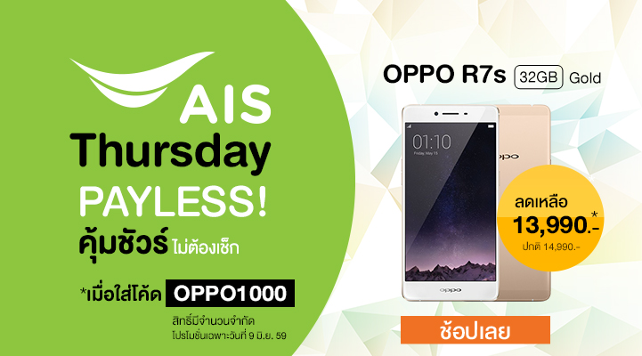 9th-June_OPPO-R7s_Gold_721x400