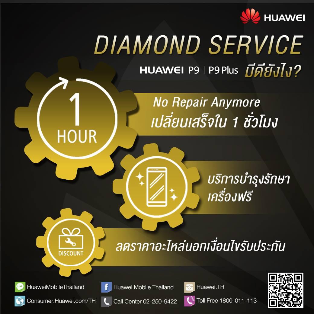 Huawei-P9-VIP-Service