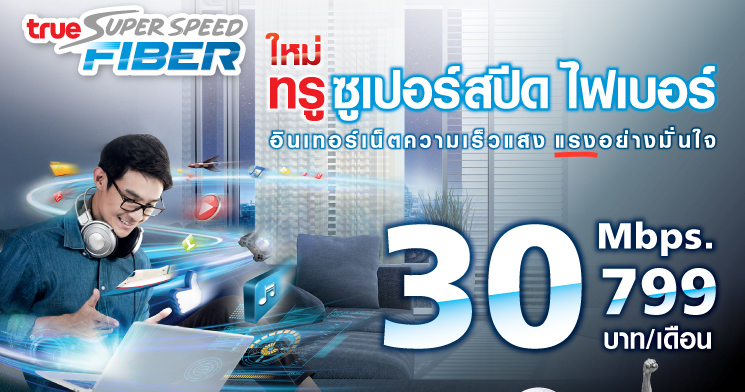 True-Super-Speed-Fiber_info_page-