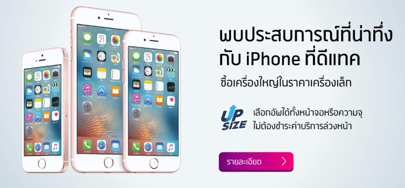 dtac-iphone-6s-upsize