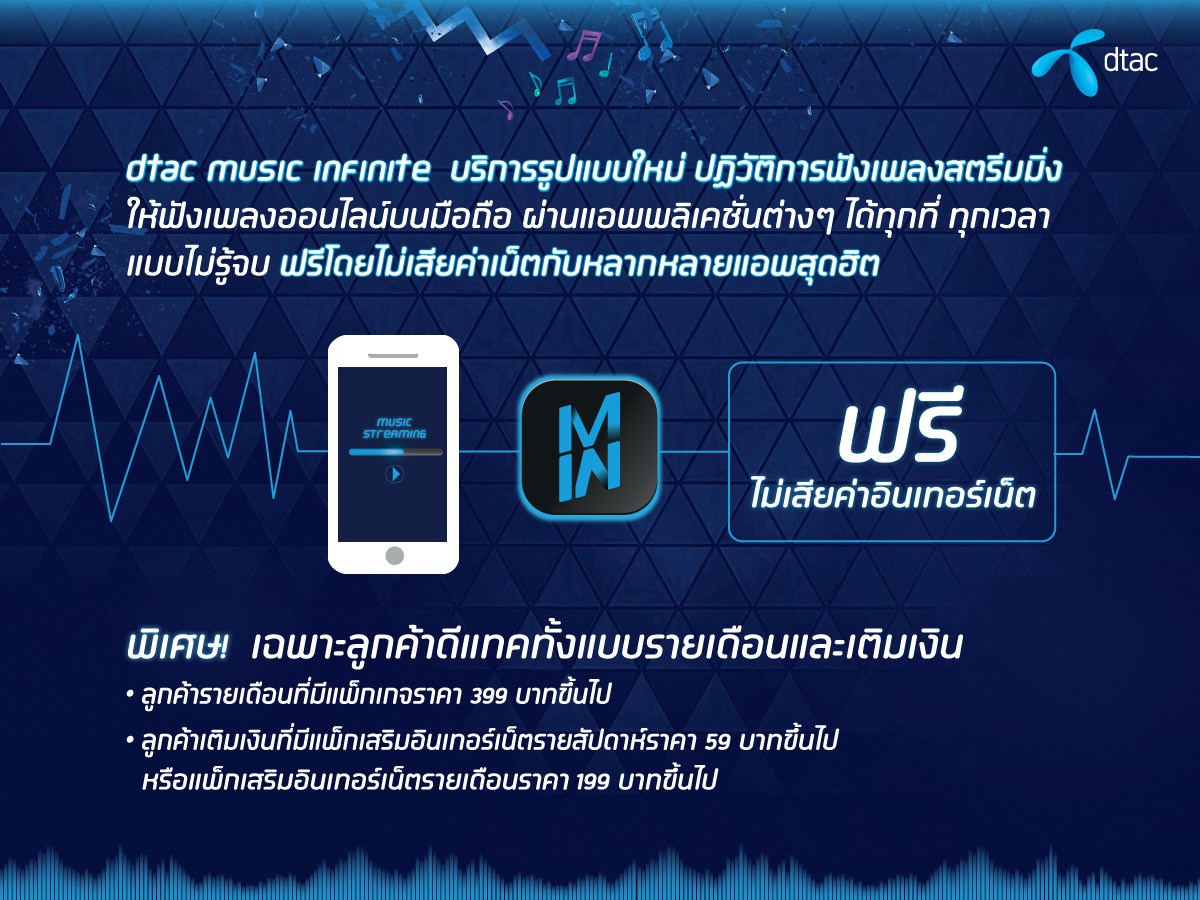 musicinfinite_1200x900_2