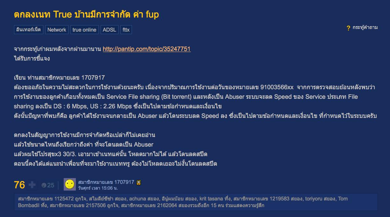 trueonline-FUP-0002