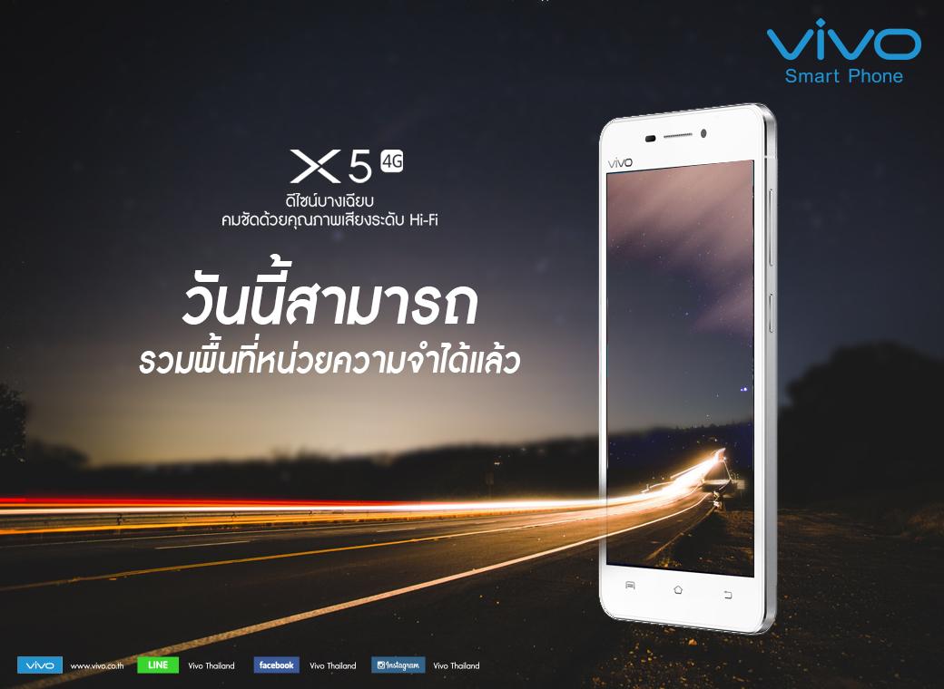 vivo-X5-partition