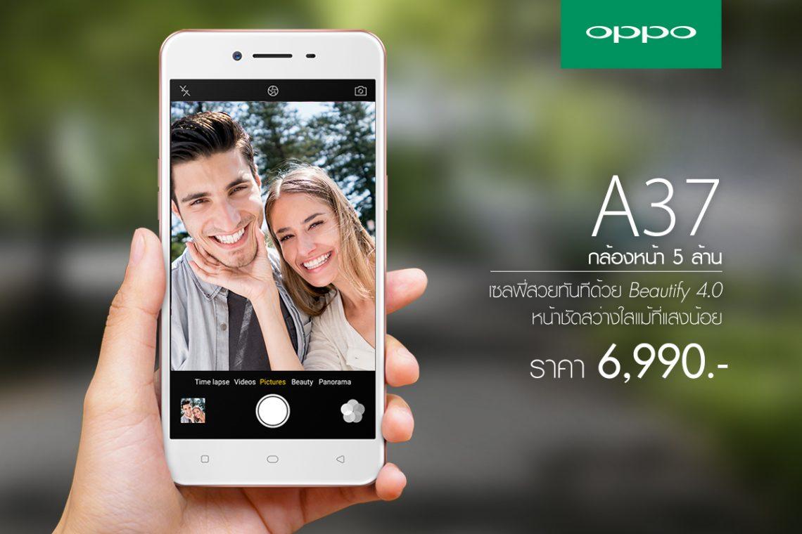 [PR] OPPO A37 ใช้งานง่าย ถ่ายแสงไหนก็สวย สมาร์ทโฟนน้องใหม่ราคา 6,990 บาทแต่คุ้มค่าทุกการใช้งานจริง!