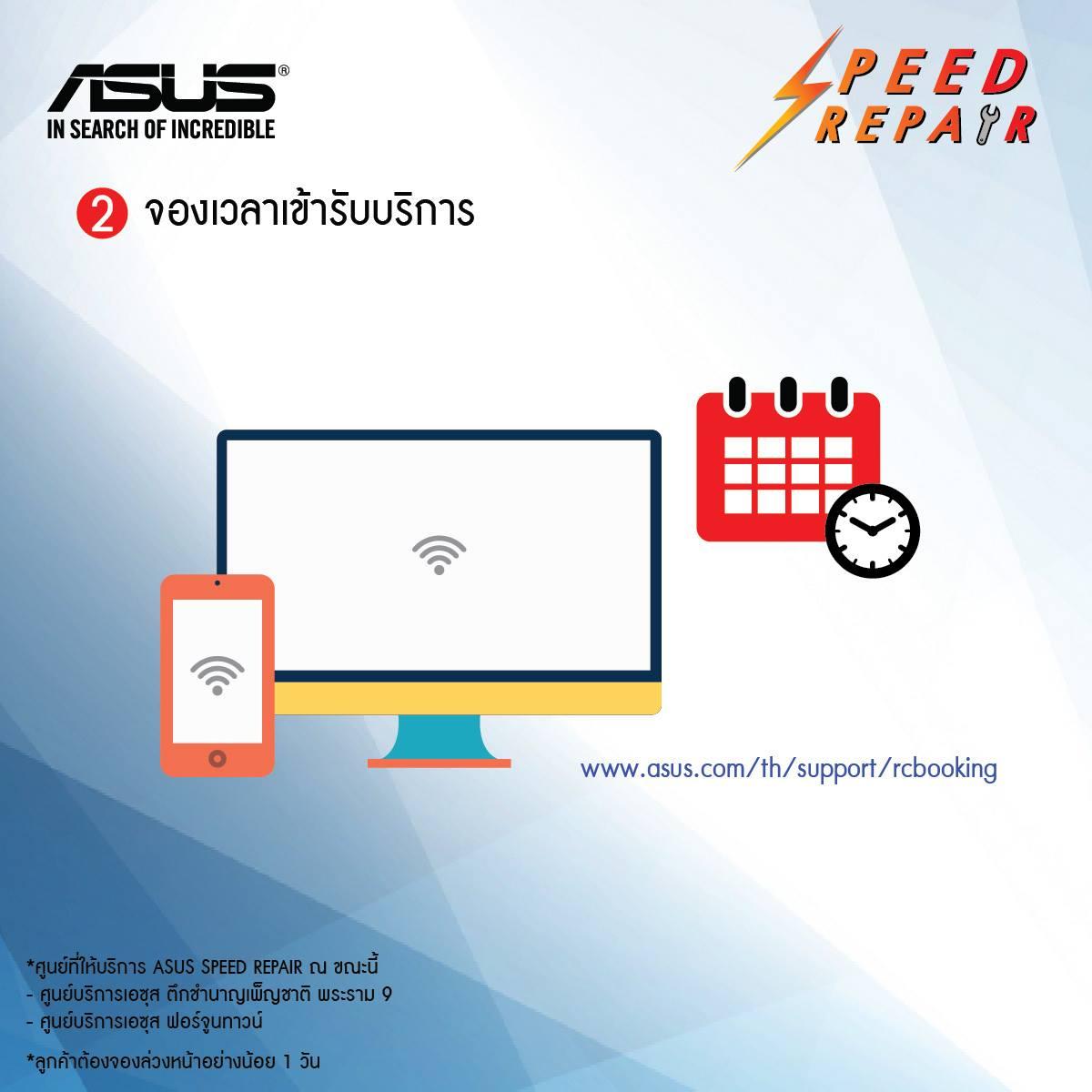 ASUS-Speed-Repair-SpecPhone-00002