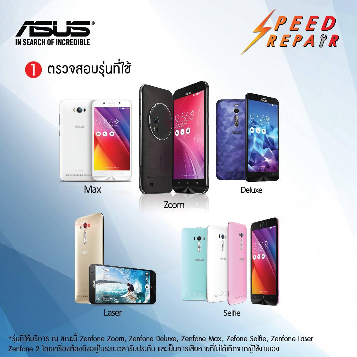 ASUS-Speed-Repair-SpecPhone-00003
