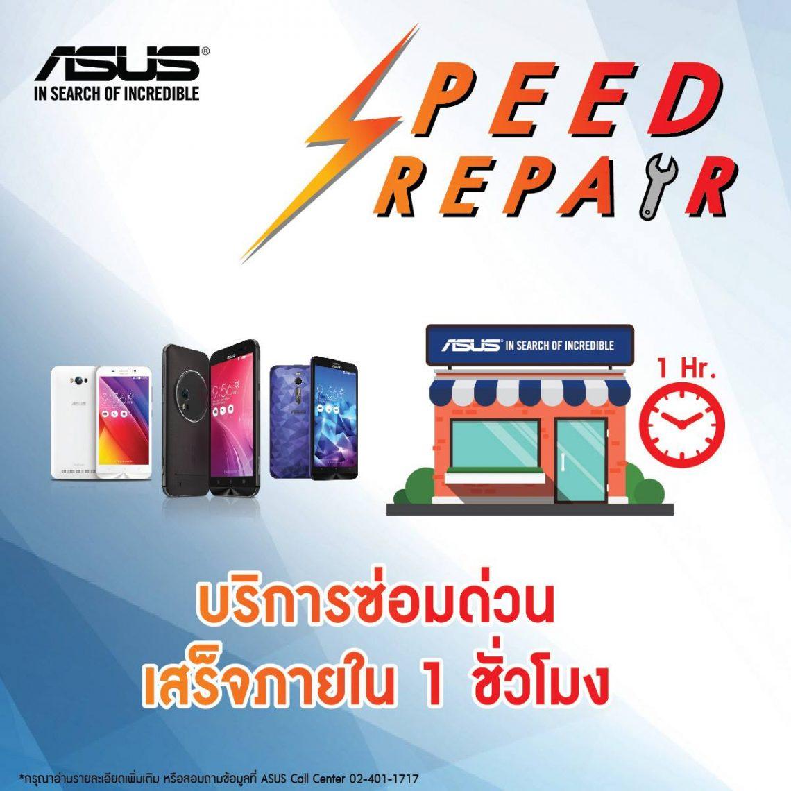 เจ๋งมาก ASUS เปิดบริการ SPEED REPAIR ซ่อมเครื่อง ASUS Zenfone 2 เสร็จภายใน 1 ชั่วโมง!!