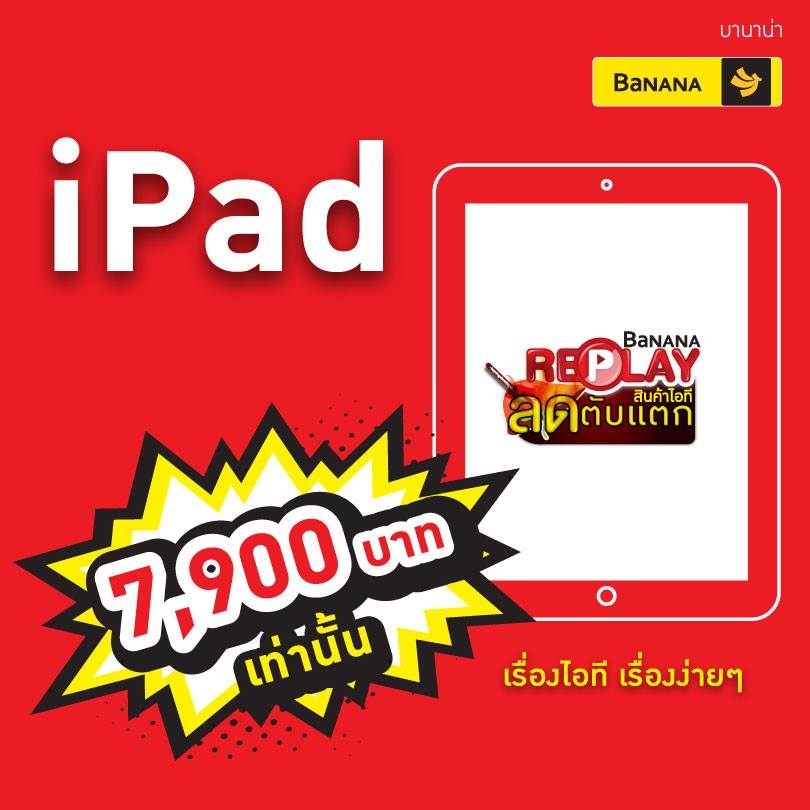 BananaIT-Lod-Tub-Tak-Replay-SpecPhone-00003