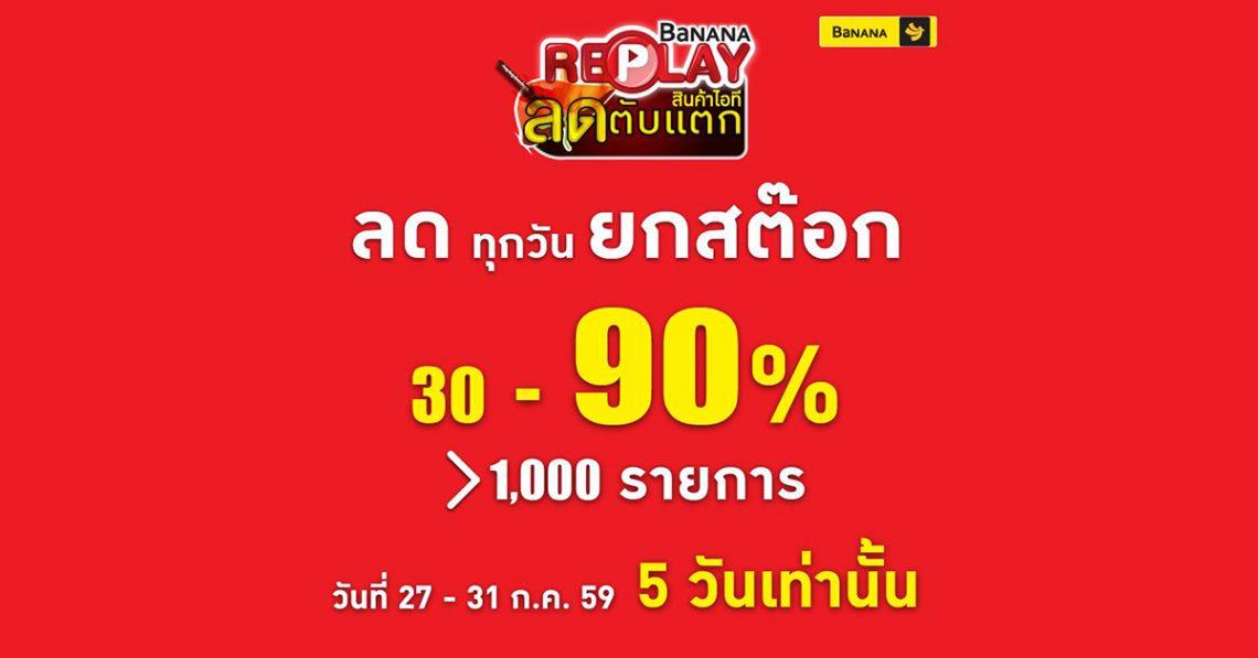 เตรียมตัว – BananaIT ลดตับแตก Replay 5 วันเท่านั้น ลดสูงสุด 90% iPad – 7,900 บาท Notebook – 3,490 บาท!!