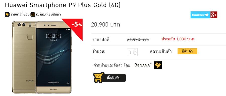 BananaStore-Huawei-P9-Plus