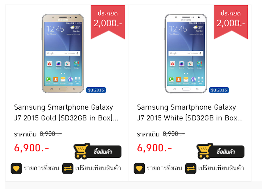 BananaStore-Samsung-Galaxy-J7-2015