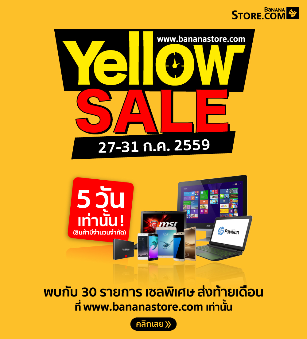 News5_Yellow-Sale-July2016