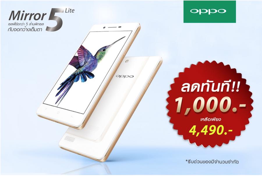 OPPO-Mirror-5-Lite-Discount