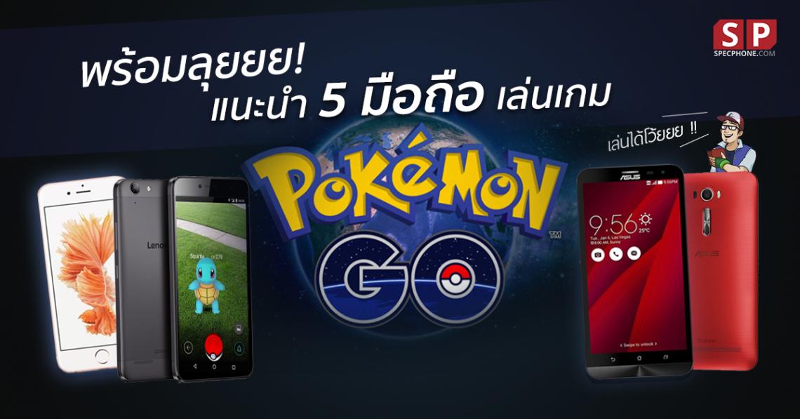 แนะนำ 5 รุ่นมือถือที่เหมาะสำหรับเล่นเกม Pokemon Go ราคาเริ่มต้น 5,990 บาท
