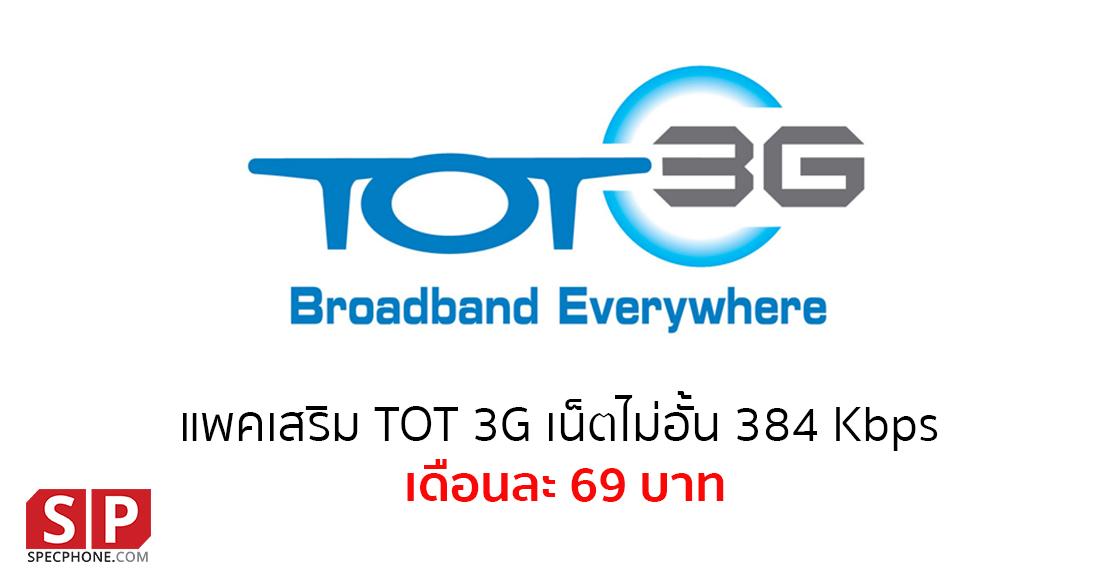 TOT-3G-Prepaid-Package