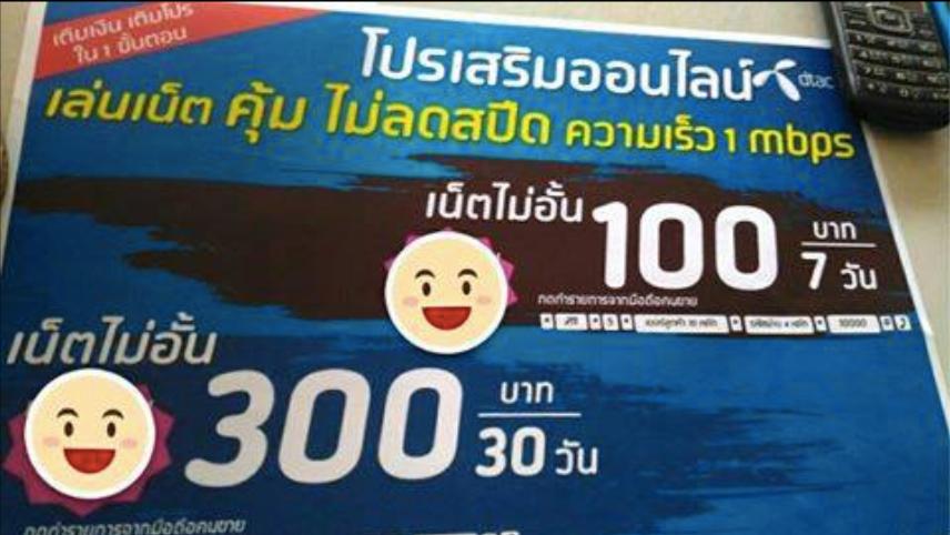 เดือดแน่นอน!! หลุดโปรเสริม dtac จัดเต็ม no FUP เน็ตไม่อั้น 1 Mbps เดือนละ 300 บาท