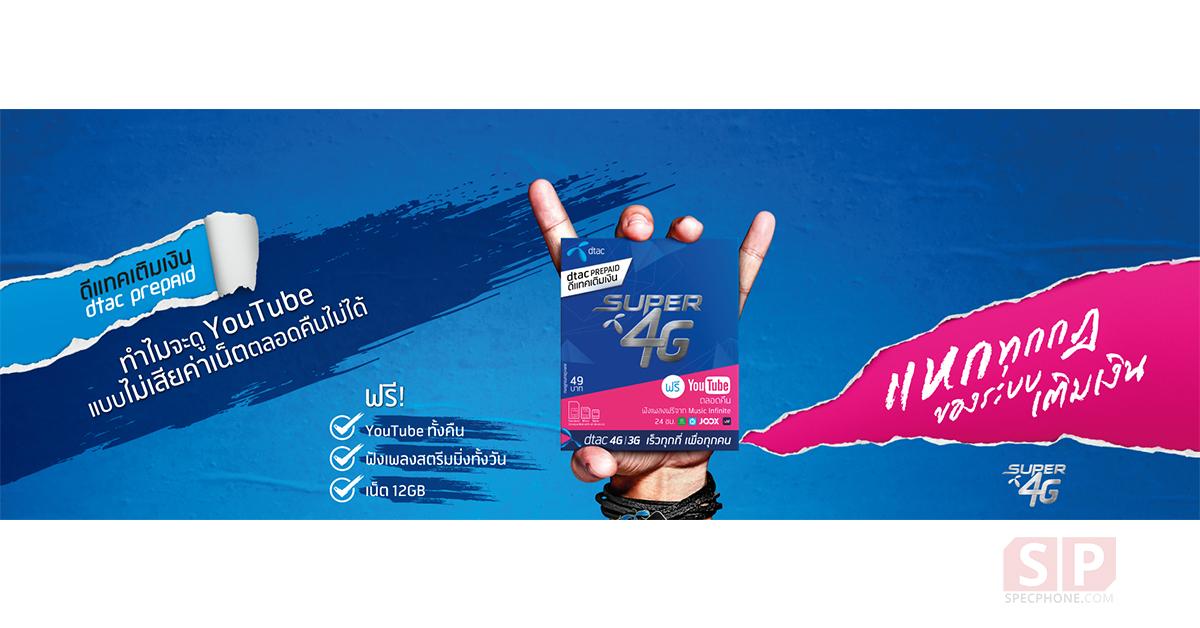 dtac-prepaid-super-4g-cover
