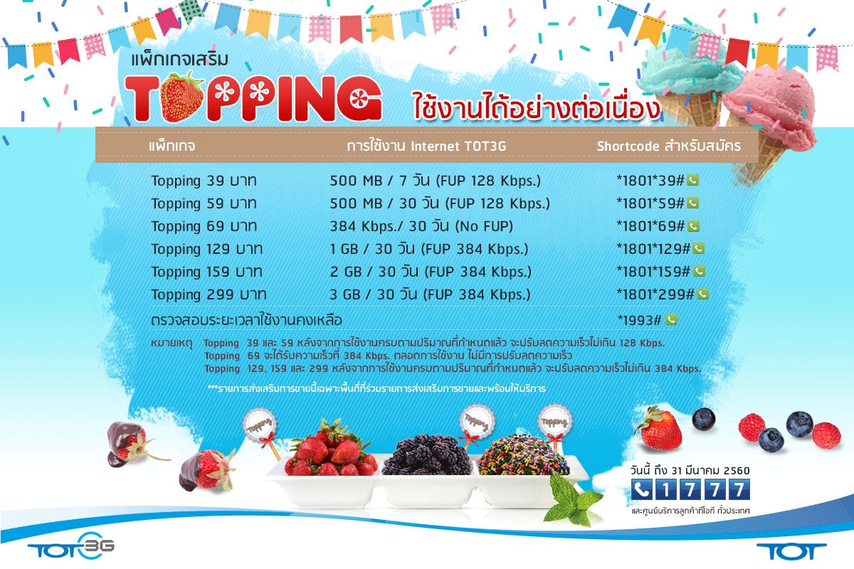 toppingPro-7-(1)