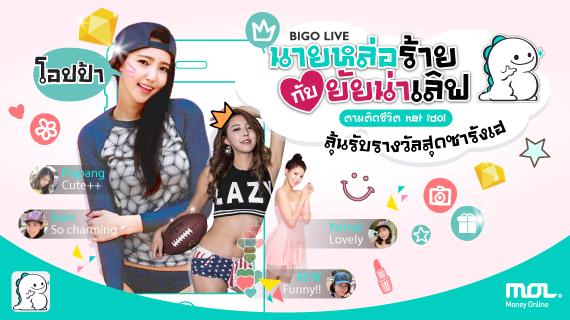 570x320_MOL_Bigo_Campaign