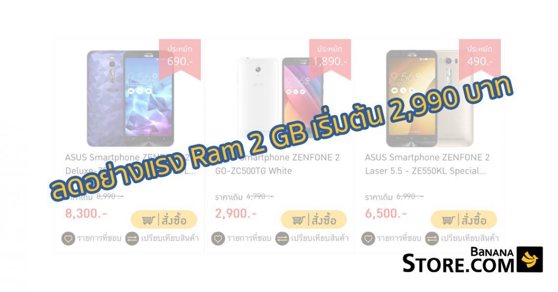 BananaStore ปรับราคามือถือยกล็อต Zenfone 2 Ram 2 GB ราคาเริ่มต้น 2,900 บาท!!