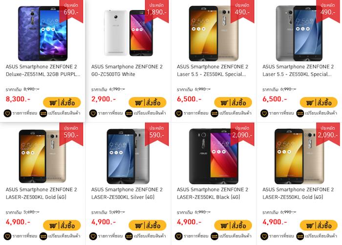 BananaStore-Special-Price-Smartphone