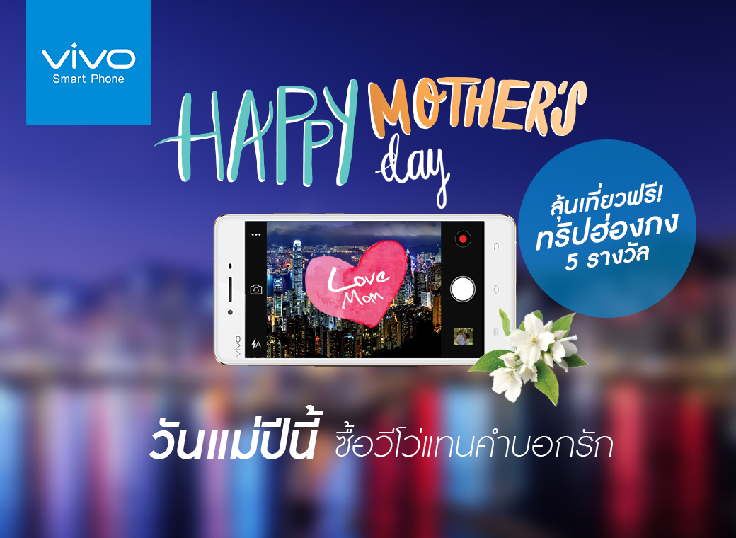กิจกรรม Vivo Season ซื้อมือถือ Vivo ลุ้นโชค 2 ต่อ เที่ยวฮ่องกงฟรี 3 วัน 2 คืน!!