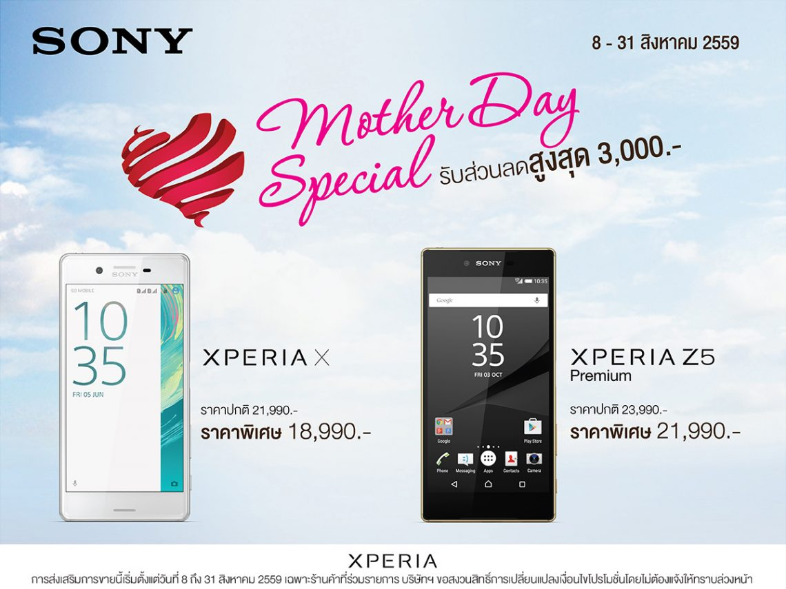 Sony จัดโปร Sony Xperia X และ Xperia Z5 Premium ลดเน้น ๆ 3,000 บาท!!