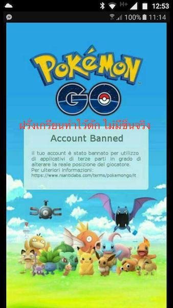 Pokemon-Go-Banned-005
