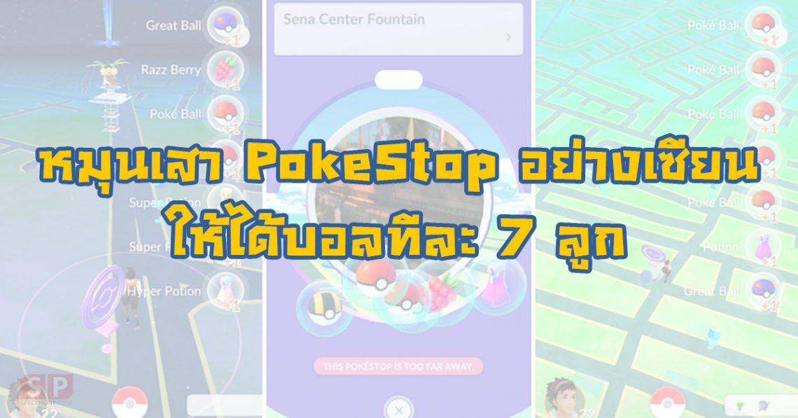 สูตรลับ! วิธีหมุน PokeStop ในเกม Pokemon Go ให้ได้บอลทีละ 7 ลูก!!