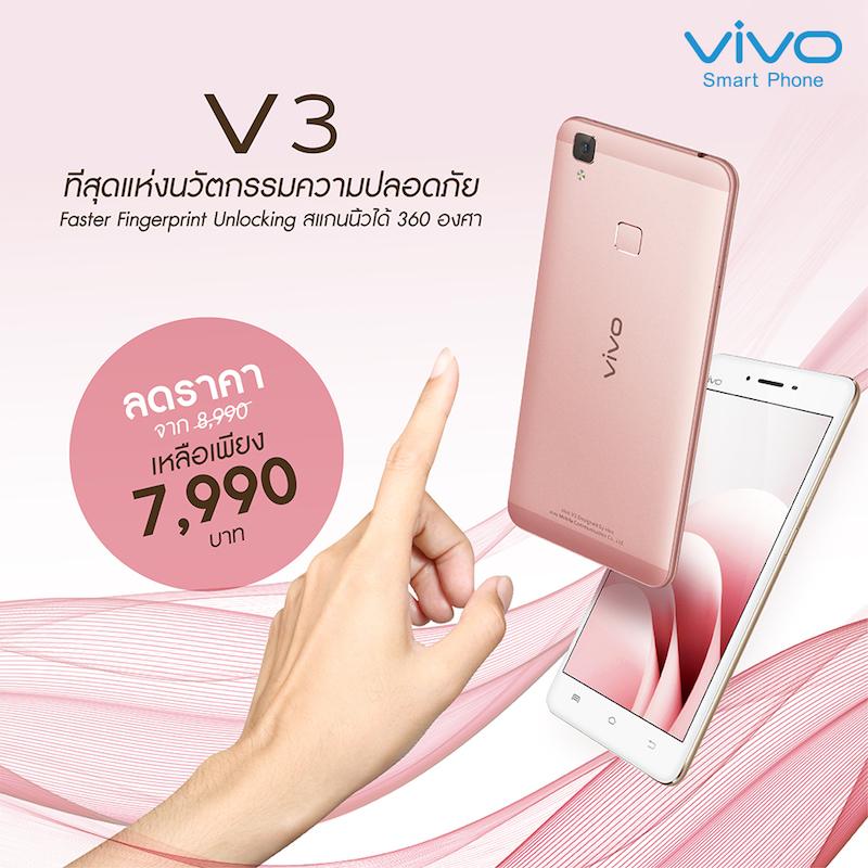 V3 sale