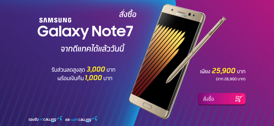 dtac-Samsung-Galaxy-Note-7-SpecPhone-001