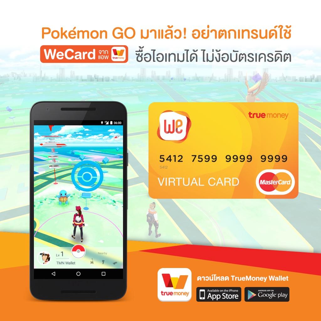 ซื้อไอเทมเกม Pokemon Go ได้ง่าย ๆ แบบไม่ต้องง้อบัตรเครดิต ด้วย WeCard!
