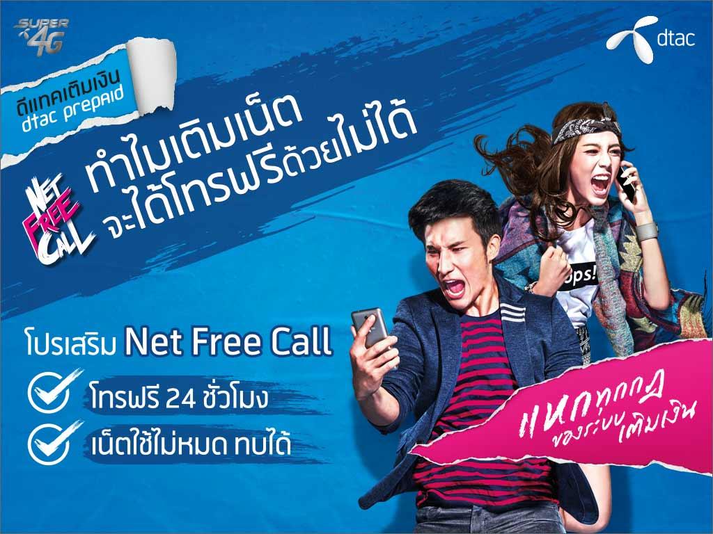 [Adver] แหกกฎไปกับโปรเสริม Net Free Call จาก dtac Prepaid เติมเน็ตแถมโทรฟรี 24 ชั่วโมง