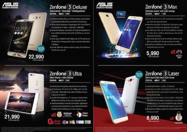 ASUS-Smartphone-Promotion-TME-2016-00001