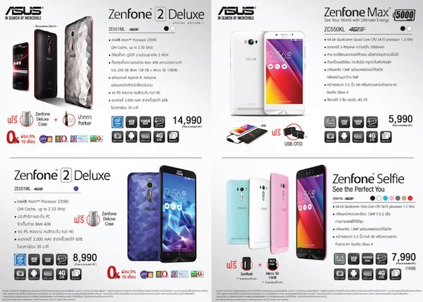 ASUS-Smartphone-Promotion-TME-2016-00002