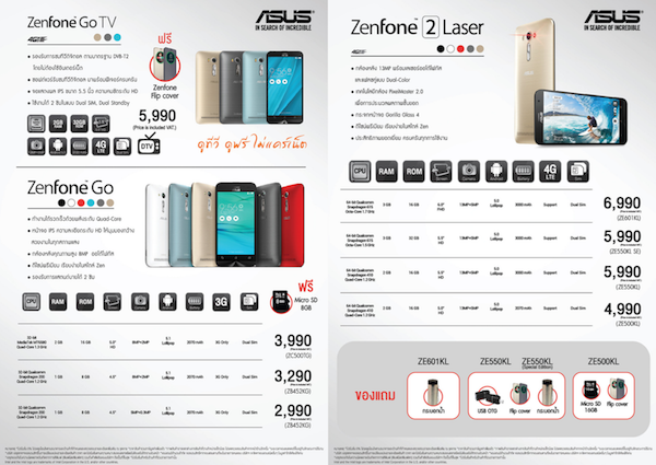 ASUS-Smartphone-Promotion-TME-2016-00003
