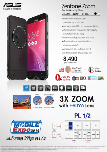 ASUS Smartphone Promotion TME 2016 00004