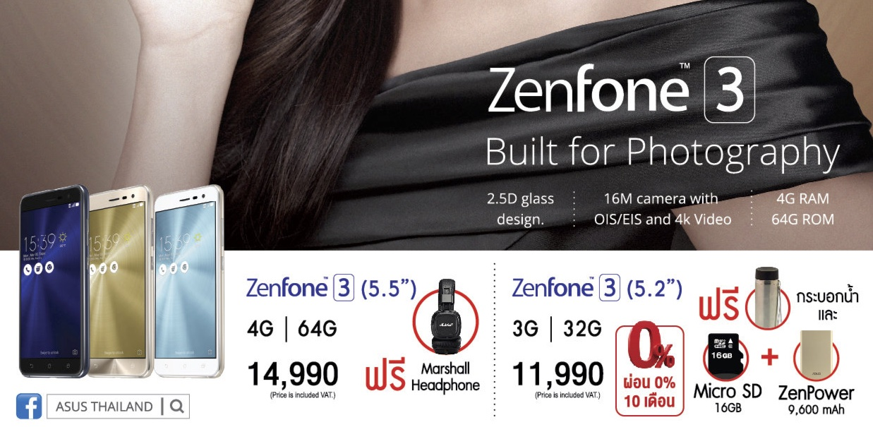 [TME 2016] โปรโมชัน ASUS โมบายเอ็กซ์โปร Zenfone Zoom ลด 50% ผ่อนได้ 10 เดือน และเปิดจอง Zenfone 3 Deluxe!!