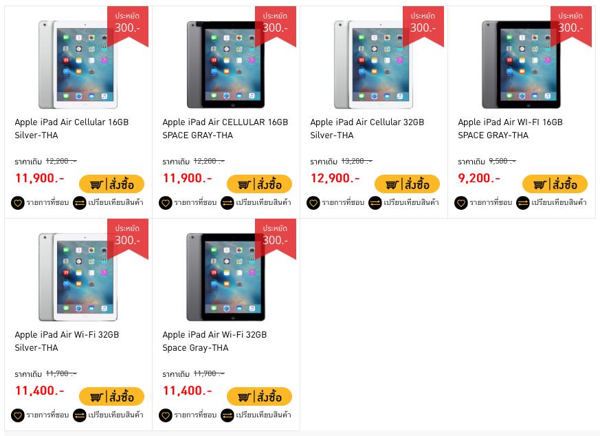 BananaStore-iPhone-6s-128-GB-Promotion-SpecPhone-001
