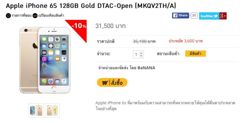 BananaStore-iPhone-6s-128-GB-Promotion-SpecPhone-002