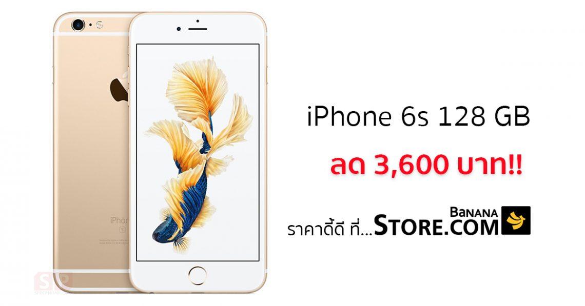 iPhone 6s ความจุ 128 GB เครื่องเปล่า ลดเน้น ๆ 3,600 บาท ไม่ติดสัญญา ไม่ต้องเปิดเบอร์ ที่ BananaStore!