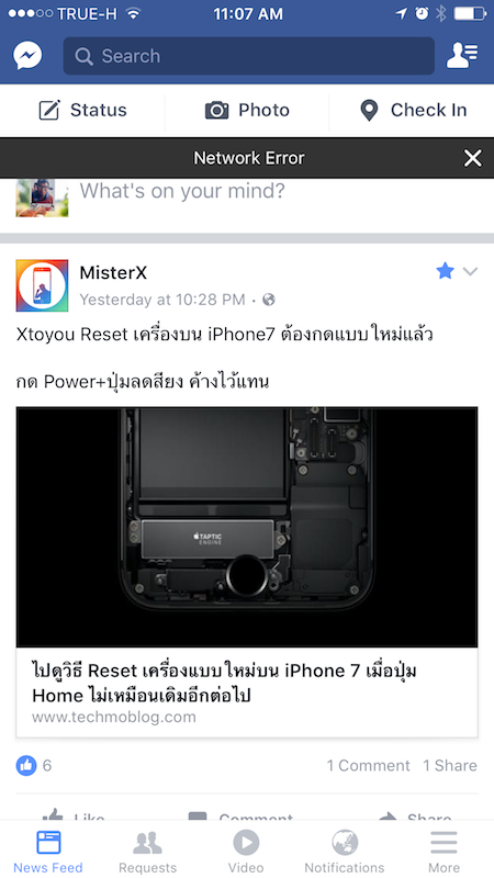 Facebook-Network-Error-Problem-00001