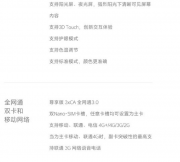Rumored-specs-for-the-Xiaomi-Mi-5s (2)